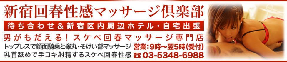 新宿回春性感マッサージ倶楽部(新宿発・近郊/派遣型回春性感マッサージ)