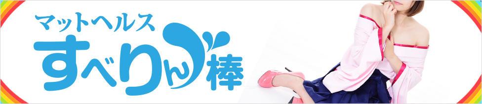 すべりん棒(横浜ハレ系)(横浜曙町/マットプレイ専門ヘルス)