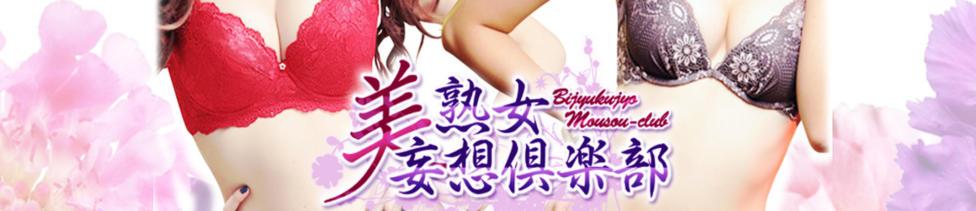 美熟女妄想倶楽部(新宿発・近郊/デリヘル)