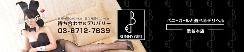 BUNNY GIRL~バニーガールと遊べるデリヘル~渋谷本店(渋谷発・近郊/デリヘル)