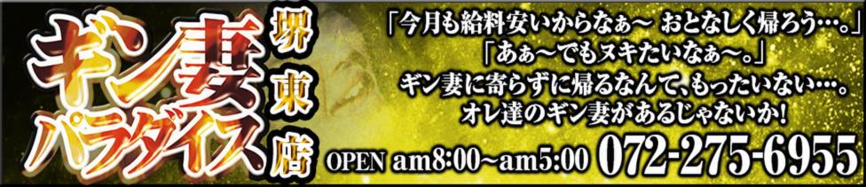 ギン妻パラダイス 堺東店(堺東発・近郊/人妻デリヘル)