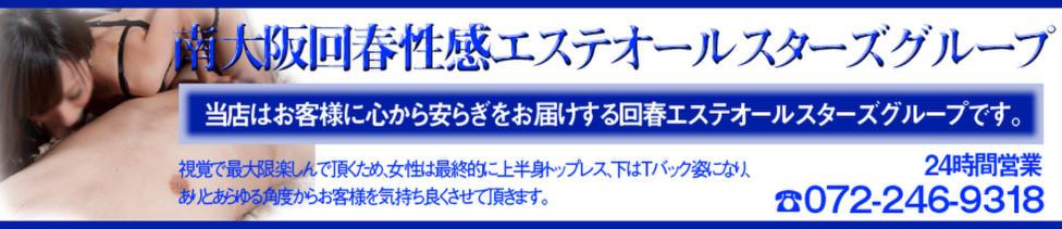 南大阪回春性感エステオールスターズ(堺発・近郊/派遣型回春エステ)