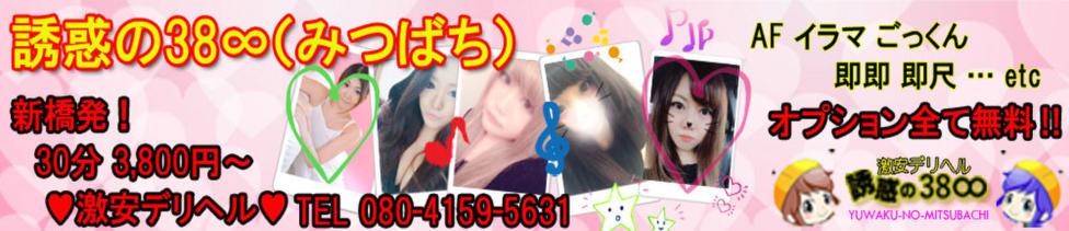 誘惑の38∞(みつばち)新橋店(新橋発・近郊/デリヘル)