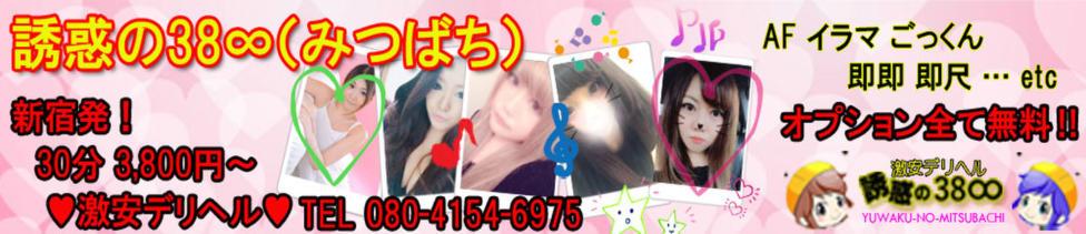 誘惑の38∞新宿店(新宿発・近郊/デリヘル)