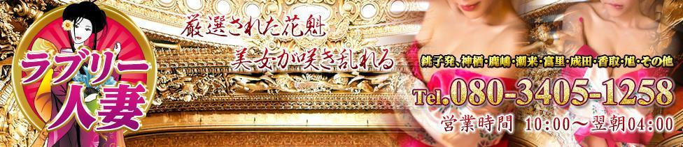 ラブリー人妻(銚子発・近郊/デリヘル)