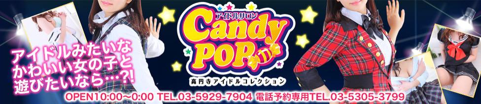 キャンディーポップ(高円寺/ピンサロ)