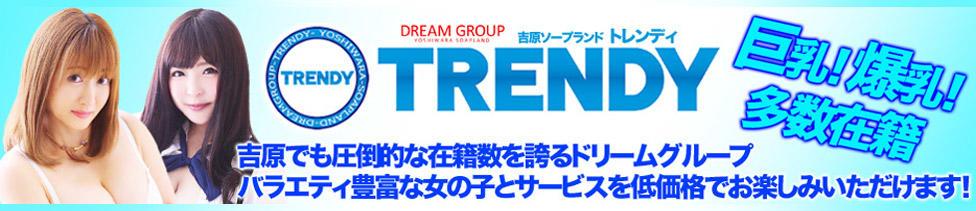 TRENDY(吉原/ソープランド)