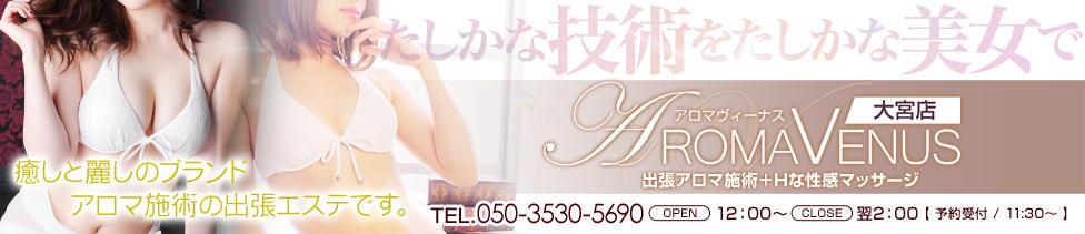 アロマヴィーナス大宮(大宮駅発・埼玉全域/デリバリーエステ)