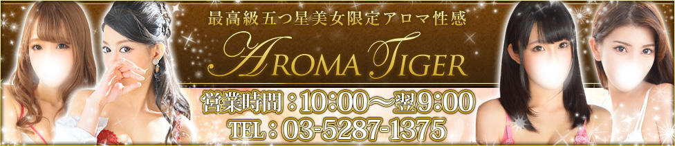 AROMA TIGER(アロマタイガー)(渋谷発・23区/性感エステ)