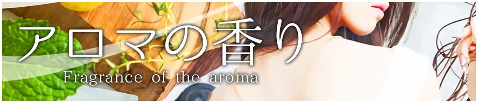 アロマの香り(厚木発・近郊/アロマエステ)