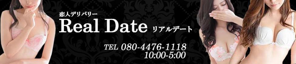 リアルデート(神田発・23区/デリヘル)