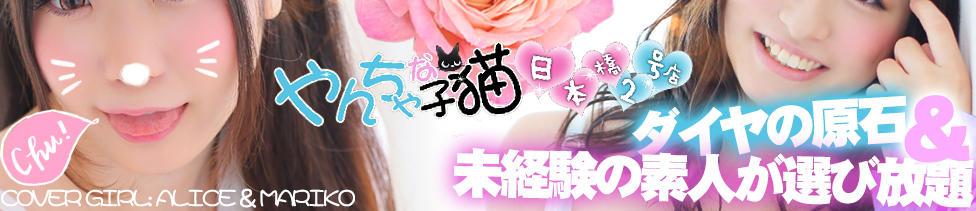 やんちゃな子猫 日本橋2号店(日本橋/ホテヘル)
