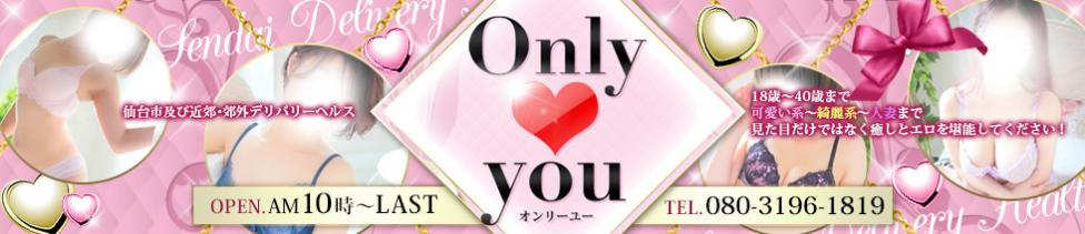 Only you(仙台発・近郊/デリヘル)