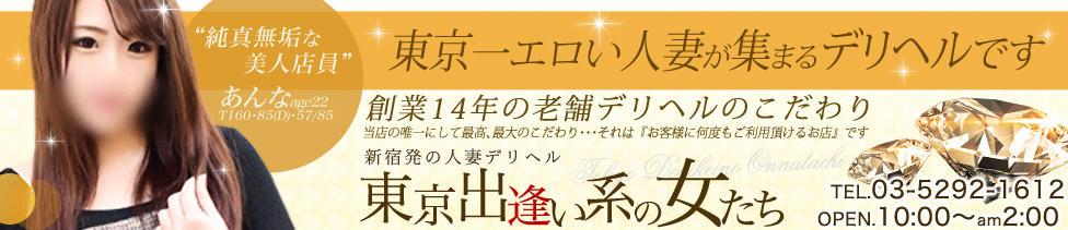 東京出逢い系の女たち(新宿発・23区/人妻デリヘル)