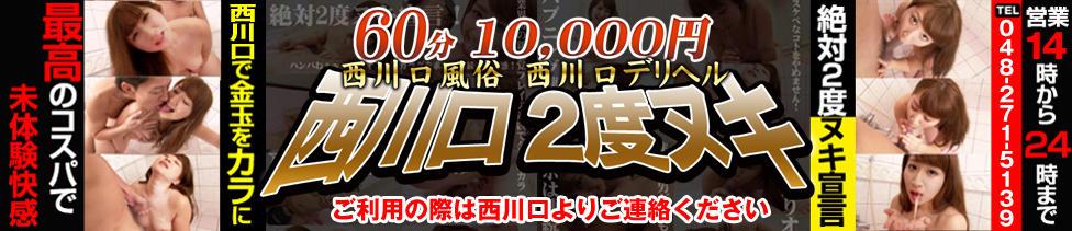 60分 10,000円 西川口2度ヌキ(西川口発・周辺/デリヘル)