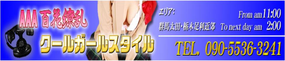百花繚乱 クールガールスタイル 太田・足利店(足利発・近郊/デリヘル)