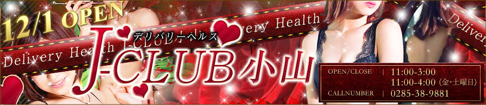 J-CLUB(小山発・近郊/デリヘル)