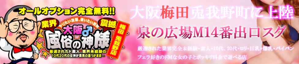 大阪♂風俗の神様 梅田兎我野店(梅田周辺/ホテヘル&デリヘル)