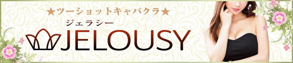JELOUSY-ジェラシー-(京橋/セクキャバ)