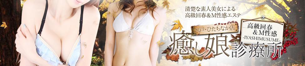 癒し娘診療所 水戸・ひたちなか店(ひたちなか発・近郊/出張アロマ&回春性感)