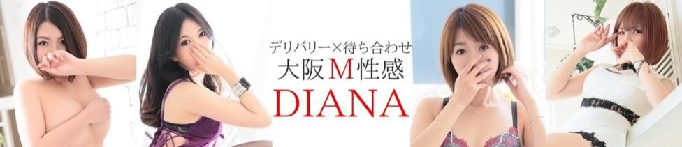 大阪M性感DIANA(難波発・近郊/派遣型M性感)