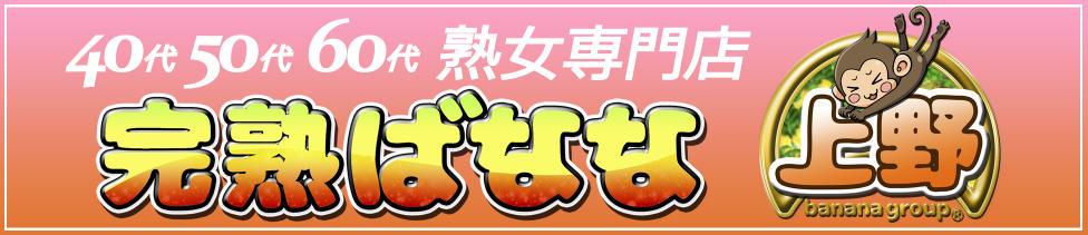完熟ばなな 上野店(御徒町・上野周辺/待ち合わせ熟女デリヘル)