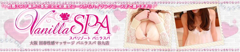 Vanilla SPA 谷九店(谷九/性感エステ)