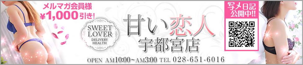 甘い恋人 宇都宮店(宇都宮発・近郊/デリヘル)