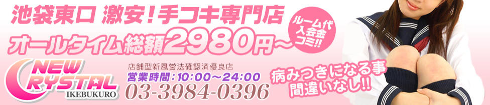 ニュークリスタル(池袋/手コキ専門店)