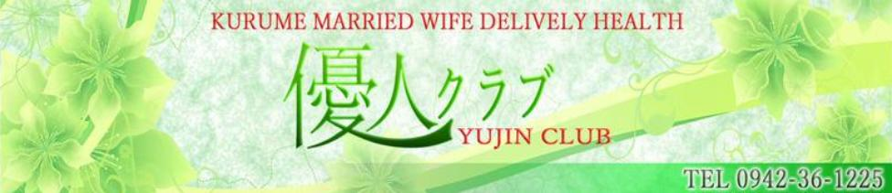 優人クラブ(久留米発・近郊/人妻デリヘル)