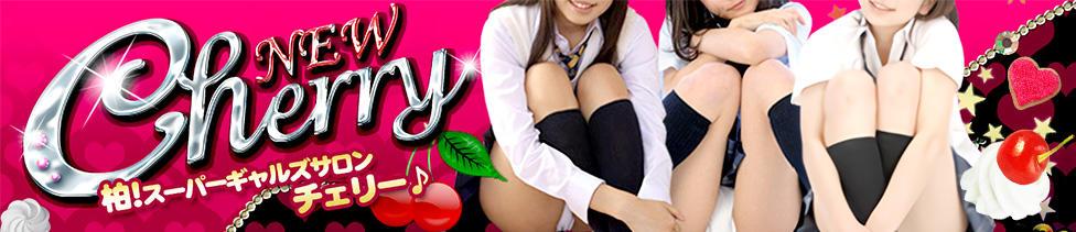 Cherry (チェリー)(柏/ピンサロ)