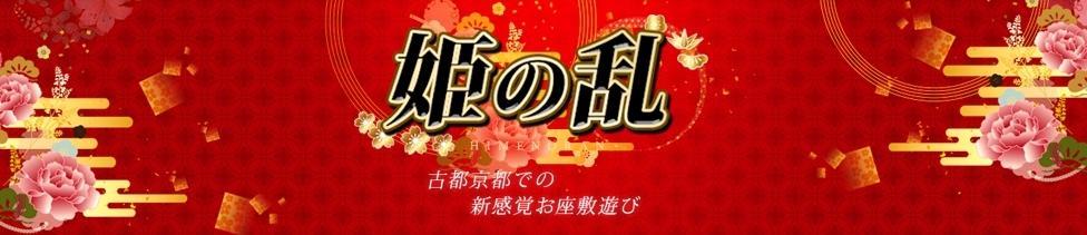 姫の乱(祇園/2ショットキャバクラ)