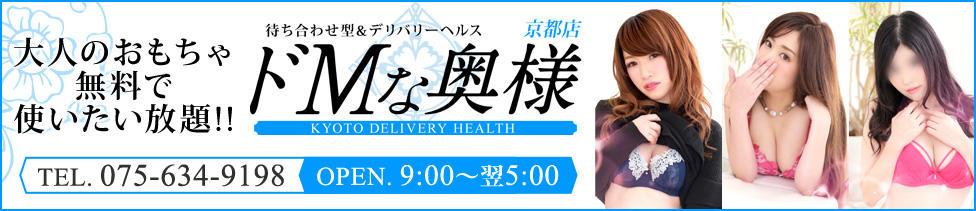 ドMな奥様 京都店(京都発・近郊/人妻デリヘル)