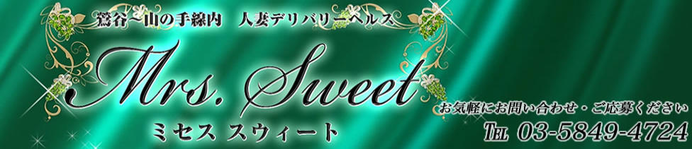 Mrs. Sweet~ミセス・スウィート~(鶯谷発・近郊/人妻デリヘル)