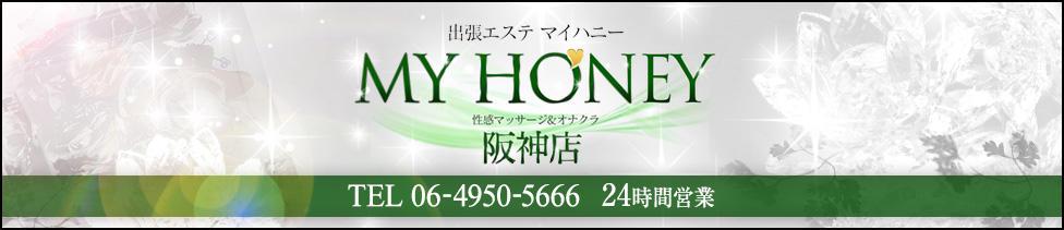 出張エステ MY HONEY(マイハニー)(尼崎発・近郊/出張エステ)