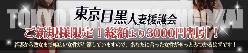 東京目黒人妻援護会(五反田発・近郊/人妻系デリヘル)