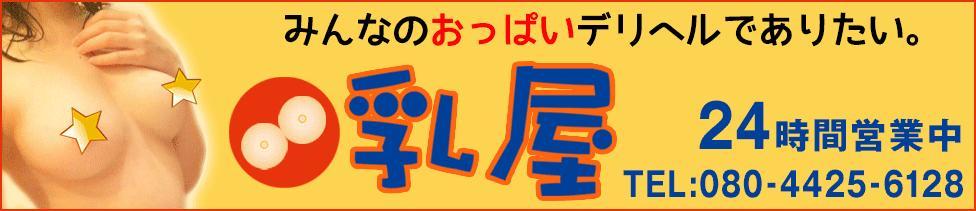 乳屋 新横浜店(新横浜発・近郊/デリヘル)