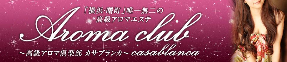 カサブランカ(曙町/アロマ性感エステ)