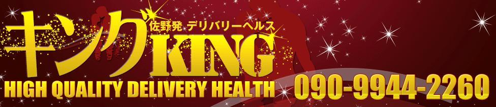 キングKING(佐野発・広域/デリヘル)