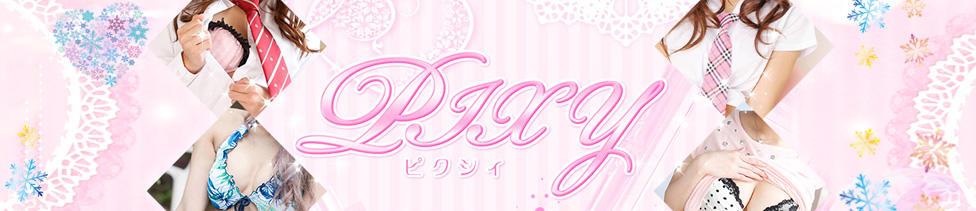 Pixy(ピクシィ)(赤羽/ピンサロ)