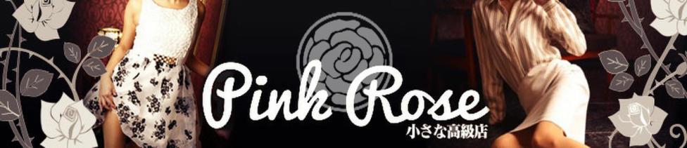 Pink Rose(ピンクローズ)(富士市発・近郊/デリヘル)