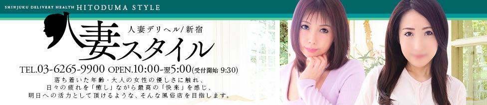 人妻スタイル(新宿発・23区/人妻デリヘル)