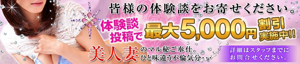 美人妻ご奉仕倶楽部(新宿発・都内全域/人妻デリヘル)
