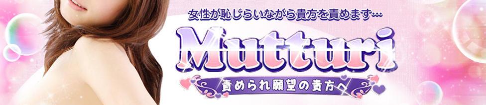 Mutturi ~責められ願望の貴方へ~(金沢発・近郊/デリヘル)