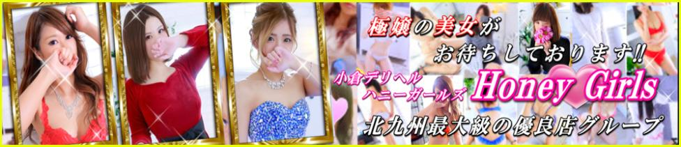 Honey Girls ~ハニーガールズ~(小倉発・近郊/デリヘル)