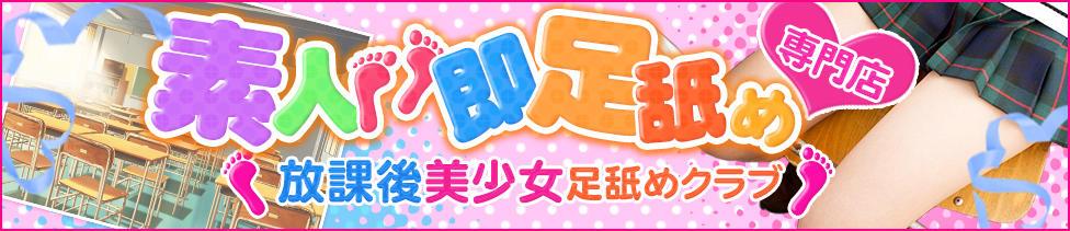 放課後美少女足舐めクラブ(福岡発・近郊/デリヘル)