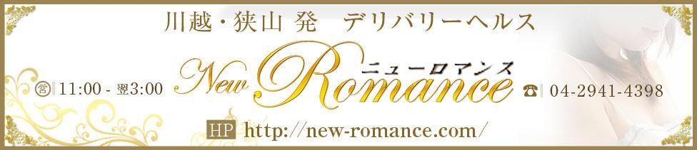 New Romance(ニューロマンス)(川越・狭山発・近郊/デリヘル)
