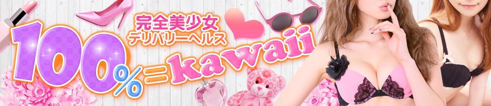 100%=kawaii(八王子発・近郊/デリヘル)
