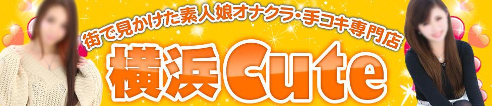 横浜CUTE(横浜曙町/店舗型オナクラ&手コキ専門店)