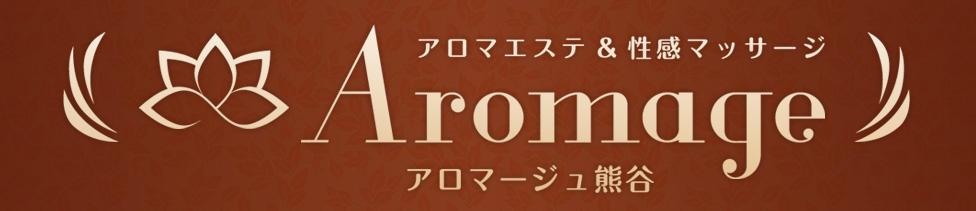 AROMAGE(アロマージュ)(熊谷発・周辺/アロマエステ&回春性感)